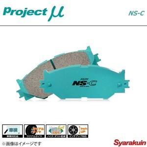 Project μ プロジェクトミュー ブレーキパッド NS-C リア アコードハイブリッド CR6(LX/EX)