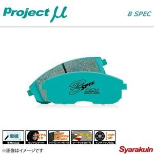 Project μ プロジェクトミュー ブレーキパッド B SPEC リア アコードツアラー CW2(24E/24iL/24TL)