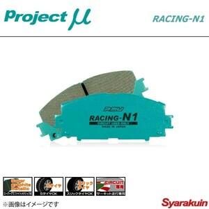 Project μ プロジェクトミュー ブレーキパッド RACING-N1 リア アコードツアラー CW2(24E/24iL/24TL)