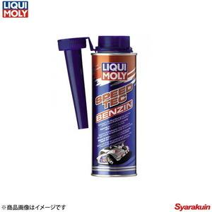 LIQUI MOLY リキモリ スピードテックガソリン - ガソリン燃料添加剤 250ml 20878 数量:1
