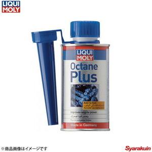 LIQUI MOLY リキモリ オクタンプラス - ガソリン燃料添加剤 150ml 20879 数量:1