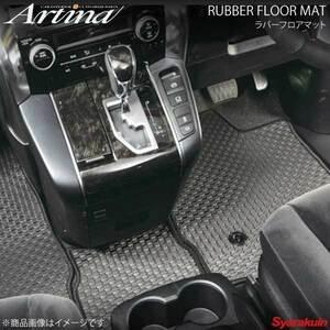 Artina ラバーフロアマット ブラック ヴェルファイア ANH20/25 H20.5- 前期 7人乗V-L/Z-Gエディション車/Vbr又はZ/システムコンソール付/無