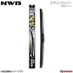 NWB デザインワイパー グラファイト 運転席+助手席 ミラージュ セダン 1995.10-1997.1 CK1A/CK2A/CK4A/CK6A/CK8A/CM2A/CM5A/CM8A D50+D43