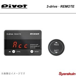 pivot オートクルーズ付きスロコン 3-drive・REMOTE AT(オートマチック)/CVT(無段変速機)車専用 ギャランフォルティススポーツバック CX4A