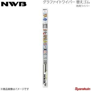 NWB No.GR13 グラファイトラバー550mm 運転席+助手席 ハイラックスサーフ 2002.10-2009.8 GRN215W/KDN215W RZN210W等 GR13-AW2G+GR11-TW4G