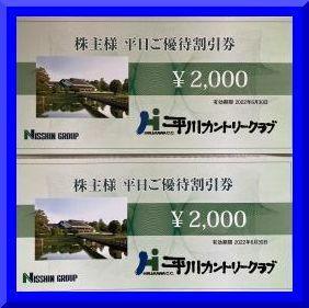 【即決】【最新】★★株主優待★平川カントリークラブ ¥2000X2枚 割引券★