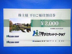 日神グループホールディングス 平川カントリークラブ平日2000円割引券2枚+新築分譲マンション割引券