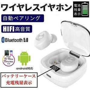 Bluetooth 完全ワイヤレスイヤホン iPhone Android 防水 高音質 イヤホン