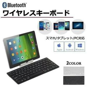 Bluetooth ワイヤレスキーボード Bluetoothキーボード ホワイト