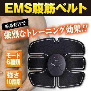 EMS腹筋ベルト トレーニング エクササイズ フィットネス ダイエット