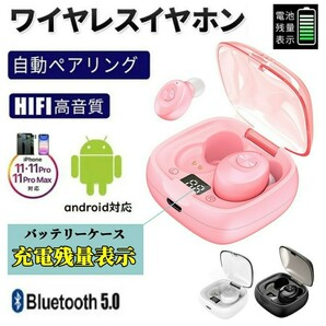 Bluetooth 完全ワイヤレスイヤホン iPhone Android 高音質 Bluetooth5.0 超軽量 防水