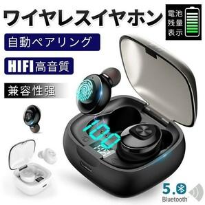 Bluetooth 完全ワイヤレスイヤホン iPhone Android 高音質 防水 ワイヤレスイヤホン