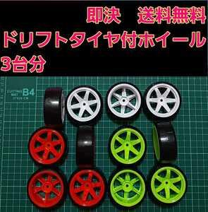 即決《送料無料》 3台分 ドリフト タイヤ ホイール ■白 蛍光赤 蛍光緑■ タミヤ ラジコン ヨコモ ドリパケ タミヤ TT01 TT02 YD-2