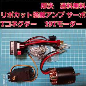 即決《送料無料》 リポカット搭載 新品 ラジコン 用 アンプ ESC サーボ 19T モーター  ■Tコネクター■  ドリパケ YD-2 TT01 tt02