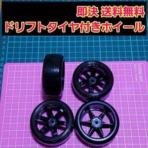 即決《送料無料》 1/10 ドリフト タイヤ 4本 付 ホイール ■黒■ タミヤ ラジコン ヨコモ ドリパケ タミヤ TT01 TT02 YD-2