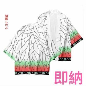 胡蝶しのぶ 羽織 鬼滅の刃 コスプレ衣装 子供用