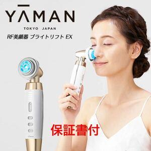 新品未開封 RF美顔器 ブライトリフトEX HRF-50N 保証書付 YAMAN ヤーマン