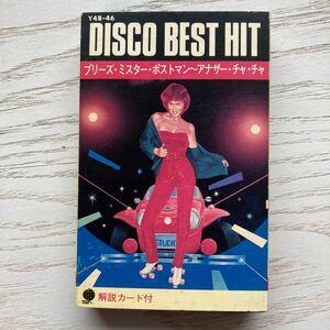 ディスコベストヒット DISCO BEST HIT カセットテープ