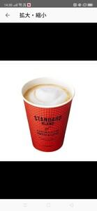 ファミマ 無料引換券 コーヒー