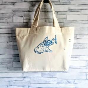 手刺繍の青いジンベイザメ キャンバスミニトートバッグ 帆布 生成り ランチバッグ エコバッグ ハンドメイド 刺繍の色変更可