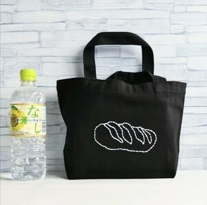 手刺繍の大きな白いパン キャンバスミニトートバッグ 帆布 黒 ランチバッグ ハンドメイド