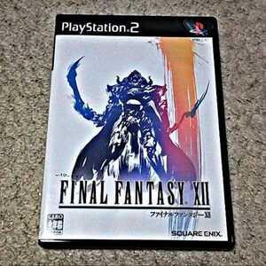 【PS2】ファイナルファンタジーXII(スクウェア・エニックス)大人気シリーズ