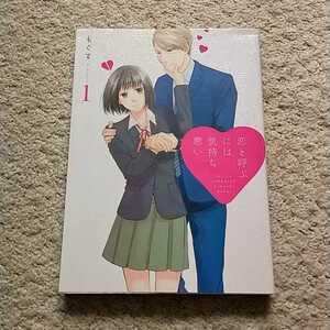 漫画『恋と呼ぶには気持ち悪い』1巻(もぐす)※まとめ買いで値引きいたします!