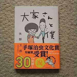 漫画『大家さんと僕』(矢部太郎)【帯付き】※まとめ買いで値引きいたします!