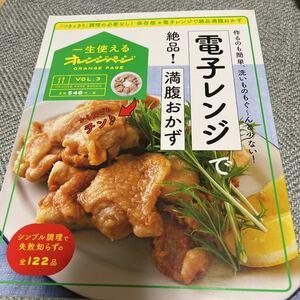 オレンジページ 電子レンジで絶品!満腹おかず 作るのも簡単、洗いものもぐーんと少ない! 料理本