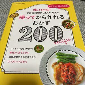 オレンジページ レシピ本 帰ってから作れるおかず200 いそがしい日に大活躍! プロの料理家22人が考えた