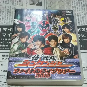 DVD 侍戦隊シンケンジャー ファイルライブツアー2010