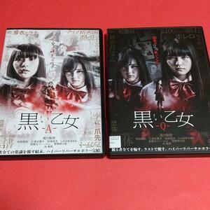 ホラー映画「黒い乙女A」+「黒い乙女Q」 2巻セット「レンタル版」