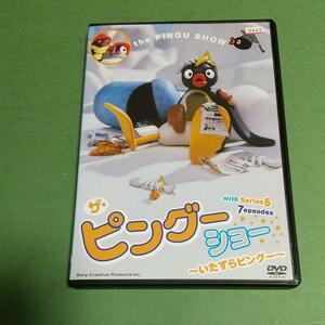 キッズアニメ・映画「ザ・ピングーショー ~いたずらピングー~」(日本語字幕&吹替え)「レンタル版」