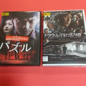 サスペンス映画「パズル 戦慄のゲーム」+「22年目の記憶」2巻セット「レンタル版」
