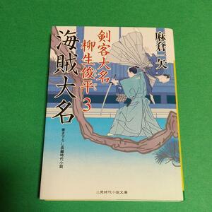 時代小説「海賊大名 :剣客大名 柳生俊平3」麻倉一矢 (著)