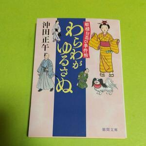 時代小説「姫様お忍び事件帖 :わらわがゆるさぬ」沖田正午 (著)