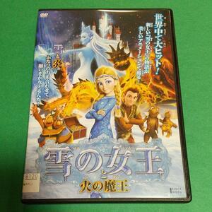 キッズアニメ・映画「雪の女王と火の魔王」主演 : ゲルダ(日本語字幕&吹替え)「レンタル版」