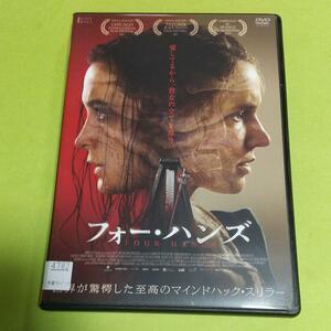 ホラー映画「フォー・ハンズ」主演:サラン・チンスワパラ(日本語字幕&吹替え)「レンタル版」