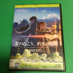 アニメ (DVD)「雲のむこう、約束の場所」主演: 吉岡秀隆, 萩原聖人「レンタル版」