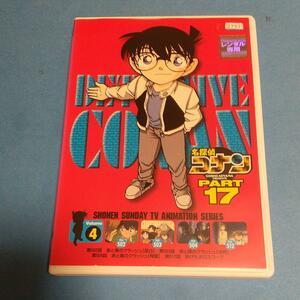 キッズアニメ・映画「名探偵コナン PART17 vol.4」主演 : 高山みなみ「レンタル版」