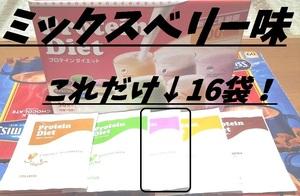 新品◆未開封 プロテインダイエット シェイク ミックスベリー味のみ 16袋セット♪ コストコ PILLBOX 賞味期限 2022/9 非常食