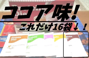新品◆未開封 プロテインダイエット シェイク ココア味のみ 16袋セット♪ コストコ PILLBOX 賞味期限 2022/9 非常食