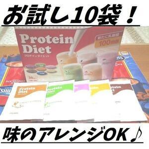 新品◆未開封 コストコ PILLBOX プロテインダイエット シェイク 好きな味で10袋セット♪ 賞味期限2022/09 ※ココア/抹茶味制限あり