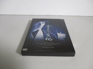 DVD 雪之丞変化 滝沢秀明
