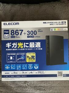 ELECOM 無線LANギガビットルーターWRC-1167GHBK-S、ジャンク。