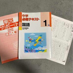 中学必修テキスト 国語 1年 光村図書版