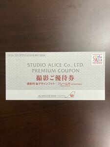 【撮影無料券】スタジオアリス JAL 撮影ご優待券 有効期限 12/31