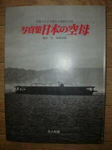 「写真集 日本の空母」 記録写真集選12 光人社版 雑誌「丸」編集部 昭和50年5刷