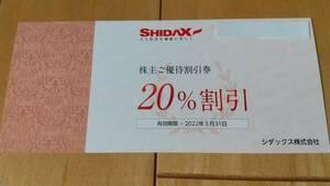 シダックス 株主優待割引券 有効期限:2022年3月31日