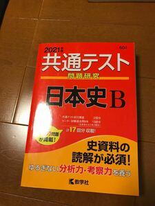 共通テスト問題研究日本史B 2021年版